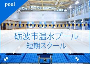 砺波市温水プール