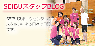 SEIBUスタッフブログ:外部サイトへ