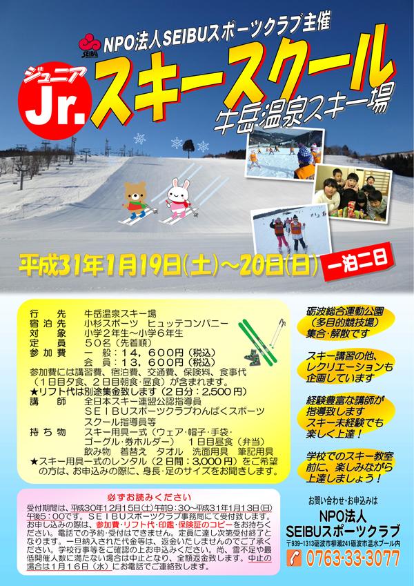 2019ジュニアスキースクール