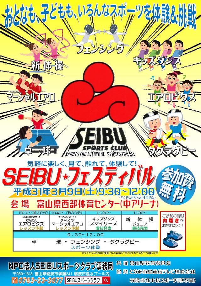 seibuフェスティバル2019