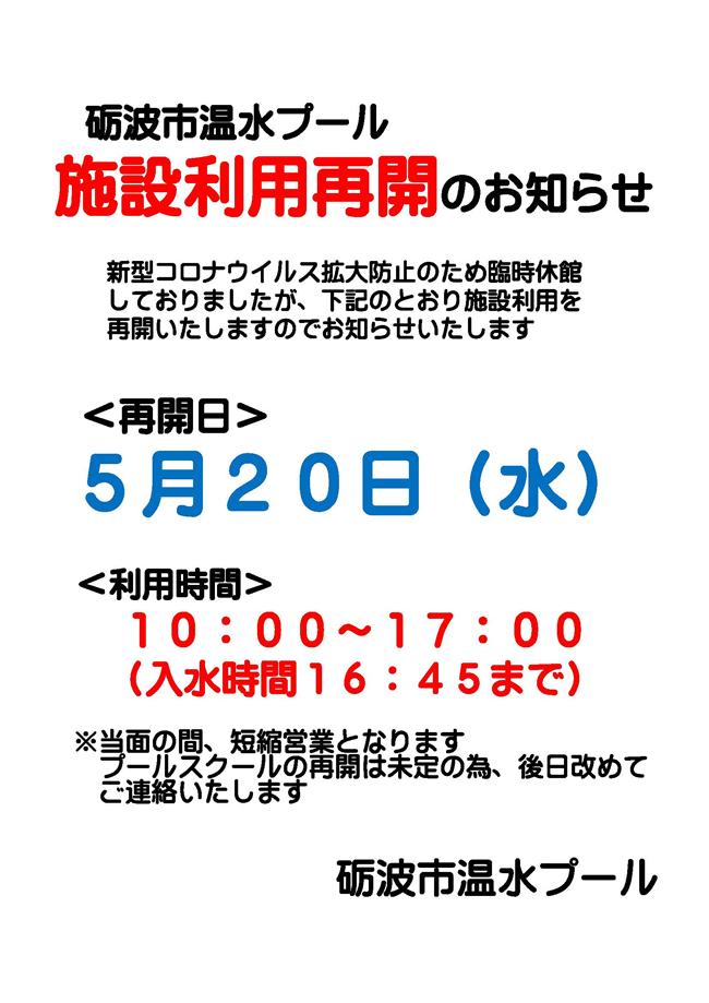 emergency20200518